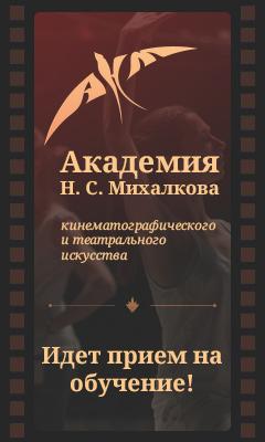«Академии кинематографического и театрального искусства Н.С.Михалкова»